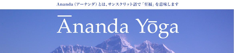 Ananda(アーナンダヨーガ)とは、サンスクリット語で「至福」を意味します