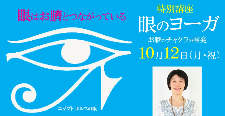 眼のヨーガ2015