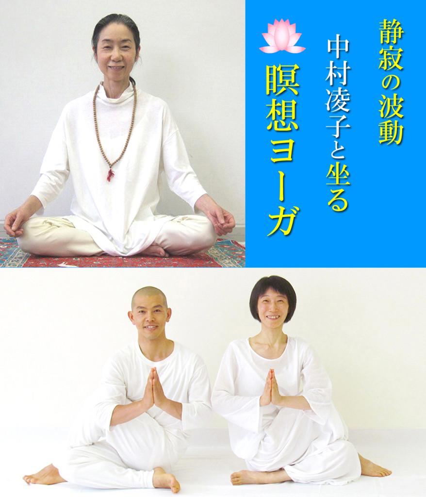 中村凌子と坐る瞑想ヨーガ