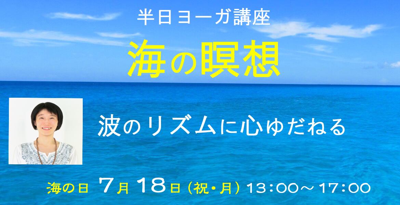2016.7.18海の瞑想のコピー