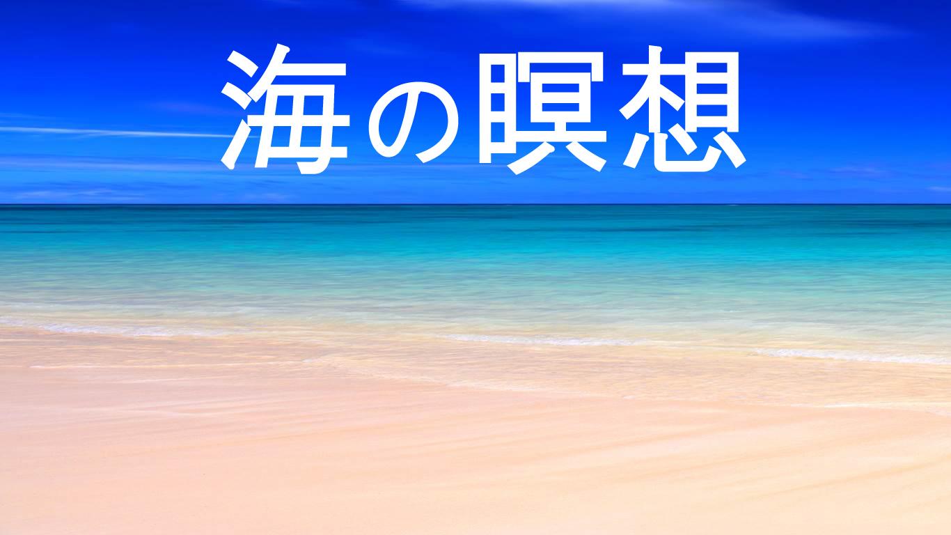 海2.jpgのコピー