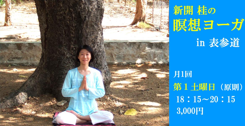 HPトップ新開桂の瞑想ヨーガのコピー